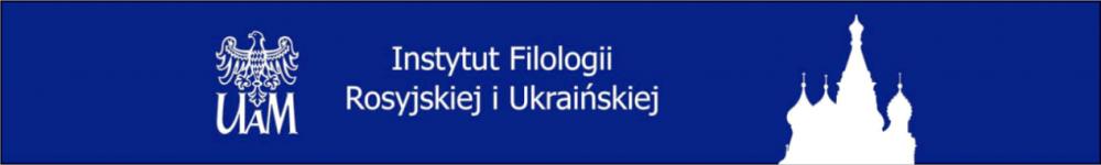 Instytut Filologii Rosyjskiej i Ukraińskiej UAM zaprasza!